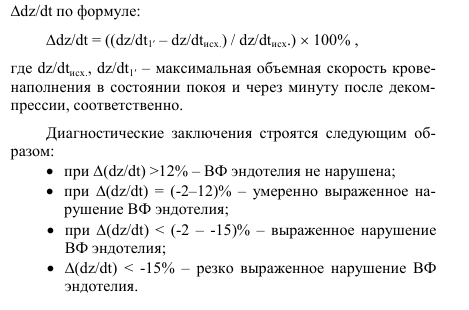 Формула вычисления относителного изменения максималной обемной скорости кровенаполнения