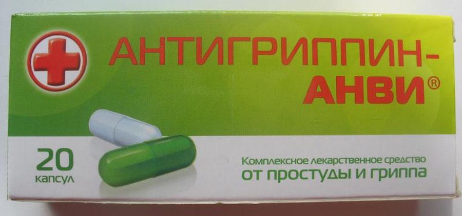 Антигриппин-АНВИ спасет от гриппа